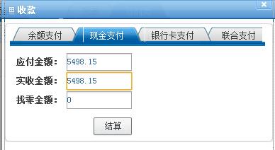客户信息管理系统