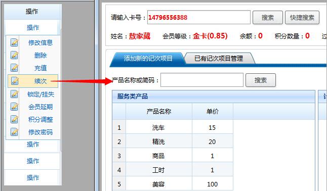 连锁店管理系统软件