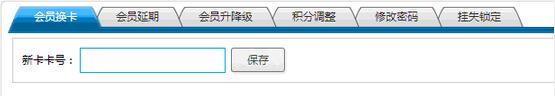 会员卡积分管理软件