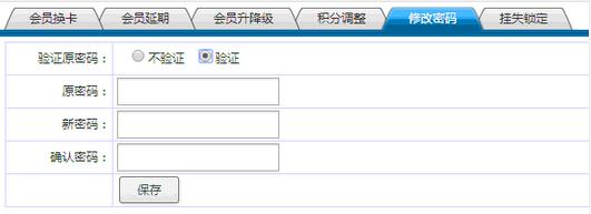会员积分管理系统