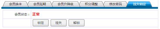 会员积分管理系统软件
