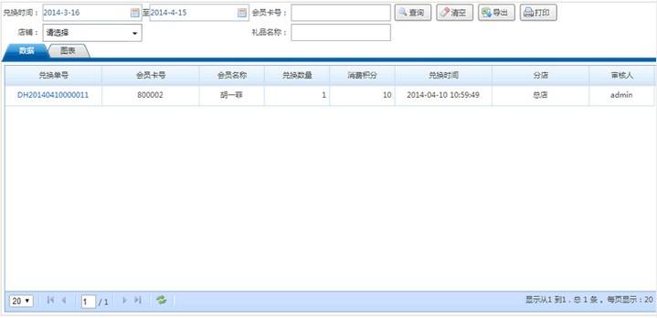 会员卡管理系统软件