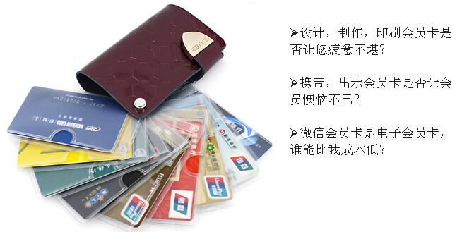微信会员卡与传统会员卡相比到底好在哪里
