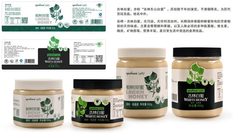蜂蜜产品销售软件