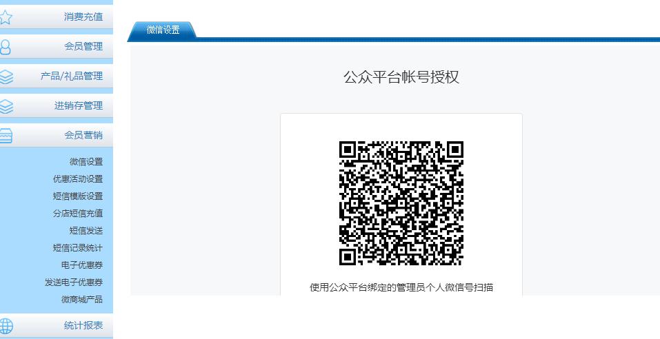 微信会员卡对接步骤