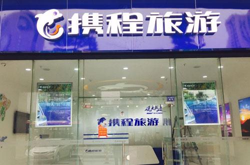 漯河携程旅游签约锐宜连锁会员卡管理系统