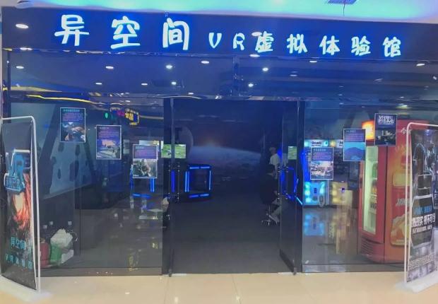 威海玩美视界VR体验馆选用锐宜连锁会员卡管理系统