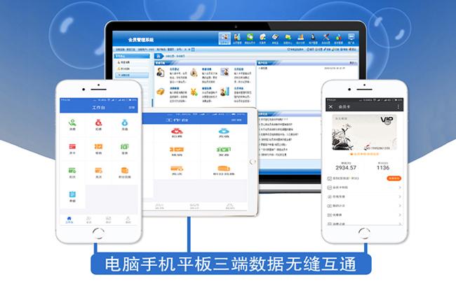 连锁会员管理系统软件手机版