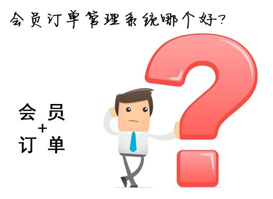 会员订单管理系统哪个好?